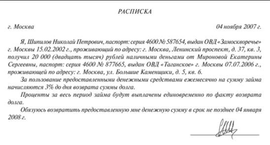 Коллекторское агентство долг по расписке банкротство физ лиц юристы москва