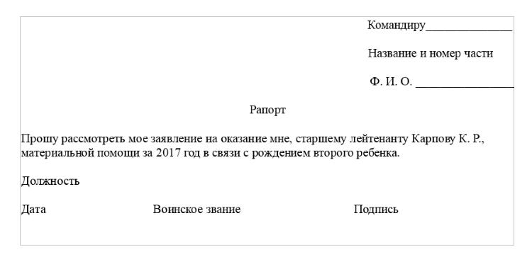 Изображение - Образец рапорта на материальную помощь военнослужащим raport-na-materialnuyu-pomosch3