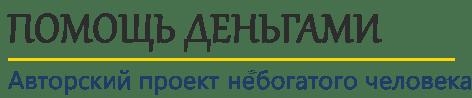 PomoshDengami.ru