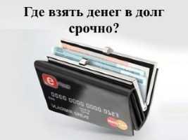где срочно взять деньги в долг под проценты у частника номер телефона банк ренессанс кредит сочи адрес