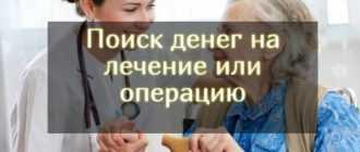материальная помощь на лечение сотрудника
