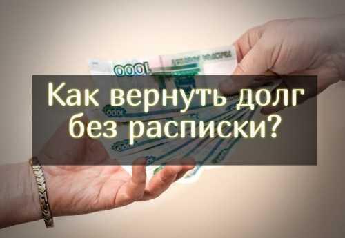 помощь взыскание долгов без расписки