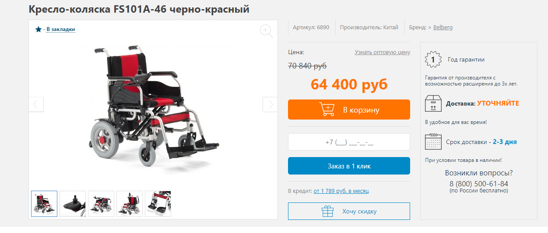 стоимость одной коляски