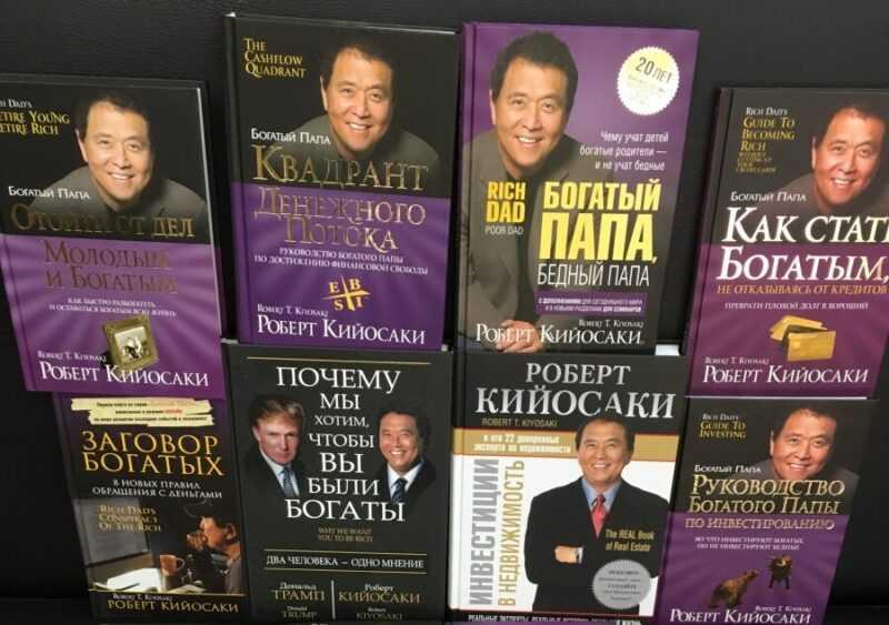 книги Роберта Кийосаки