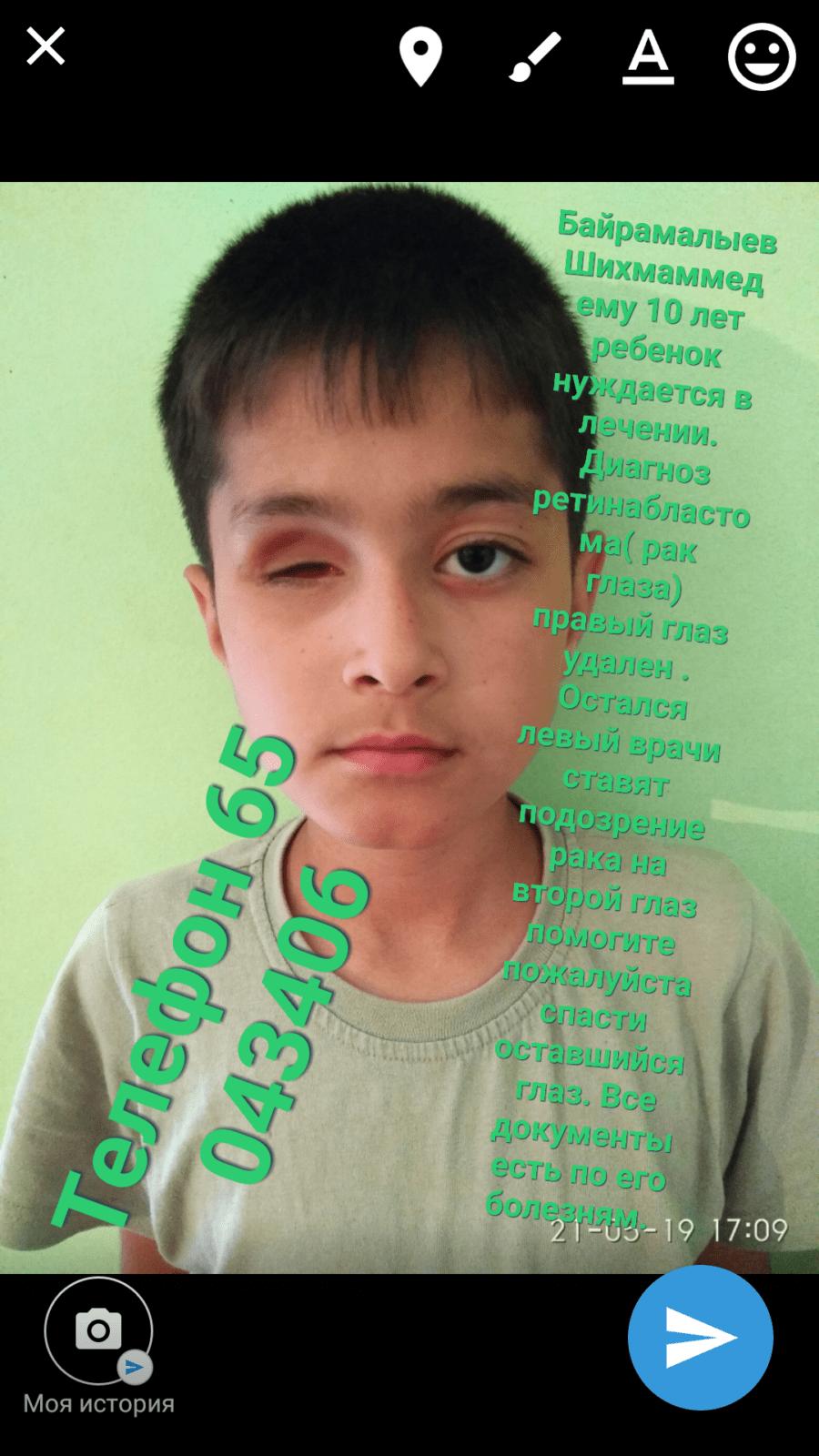 Ребенок после операции на данный момент