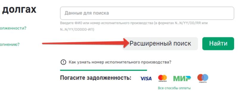 поиск задолженности на сайте ФССП