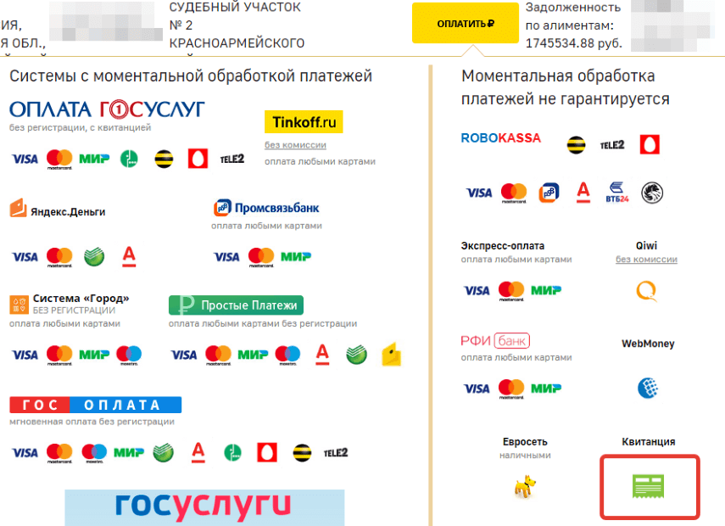 онлайн-оплата задолженности