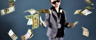 деньги для школьника
